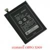 แบตเตอรี่ OPPO X909 X909T (Find 5) เฉพาะรุ่น Oppo Find 5
