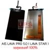 จอชุด AIS Lava PRO 5.0 (Lava Star)