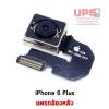 กล้องด้านหลัง สำหรับไอโฟน 6 Plus
