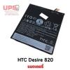 ขายส่ง แบตเตอรี่ HTC Desire 820 พร้อมส่ง