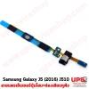 อะไหล่ สายแพรเซ็นเซอร์ปุ่มโฮม+ช่องเสียบหูฟัง Samsung Galaxy J5 (2016) J510