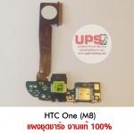 ขายส่ง แผงชุดชาร์จ HTC One (M8) งานแท้