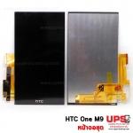 ขายส่ง หน้าจอชุด HTC One M9 (5 นิ้ว) งานแท้