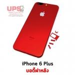 ขายส่ง บอดี้ฝาหลัง iPhone 6 Plus สีแดง พร้อมส่ง