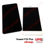 อะไหล่ หน้าจอชุด Huawei P10 Plus