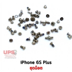 ขายส่ง ชุดน็อต iPhone 6S Plus พร้อมส่ง