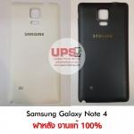 ขายส่ง ฝาหลัง Samsung Galaxy Note 4 งานแท้