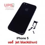 บอดี้ฝาหลัง jet black iPhone 5 (สีดำเงา)