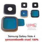 ขายส่ง ชุดกระจกกล้องหลัง Samsung Galaxy Note 4 งานแท้
