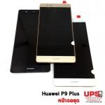 อะไหล่ หน้าจอชุด Huawei P9 Plus