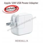 Apple Adapter 12W สำหรับ iPad แท้
