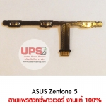 ขายส่ง สายแพรสวิทซ์พาวเวอร ASUS ZenFone 5 งานแท้