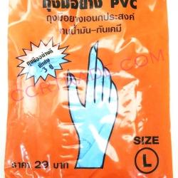 ถุงมือยางสีฟ้ากันเคมี เบอร์ L 3 คู่