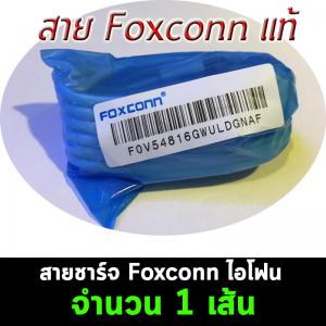 ปลีก-ส่ง สายชาร์จไอโฟน 5-5S-5C-6-6S และ iPad และรุ่นอื่นๆได้ ยี่ห้อ Foxconn
