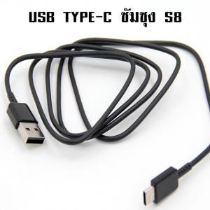 สายชาร์จแท้ ซัมซุง S8 (USB TYPE-C) แกะกล่อง