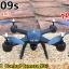 DM109s Mini wifi Drone+Gimble+ปรับกล้องได้ thumbnail 1