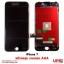 อะไหล่ หน้าจอชุด iPhone 7 งานเกรด AAA thumbnail 1