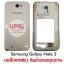 บอดี้(ฝาหลัง) Samsung Galaxy Note 2 N7100 thumbnail 1