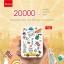 Yoobao Power Bank M25 S1 ขนาดความจุ 20,000 mAh ของแท้ 100% เช็คออนไลน์ได้ thumbnail 9
