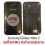 บอดี้(ฝาหลัง) Samsung Galaxy Note 2 N7100 thumbnail 3