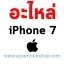 อะไหล่ iPhone 7 หน้าจอ,แบตเตอรี่,เคสฝาหลัง,ลำโพง,แพรตูดชาร์จ (ราคาส่ง) thumbnail 1