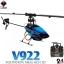 V922 6ch 3D thumbnail 2