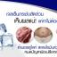 เซรั่มกระชับสัดส่วนสูตรเย็น Bijou Firming Cool gel thumbnail 5