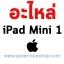 อะไหล่ iPad Mini 1 อะไหล่หน้าจอ,แบตเตอรี่,แผงชาร์จ,ลำโพง,สายแพรต่างๆ,กระดิ่ง. thumbnail 1