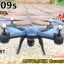 DM109s Mini wifi Drone+Gimble+ปรับกล้องได้ thumbnail 2