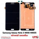 อะไหล่ หน้าจอ Samsung Galaxy Note 3 N900 N9005 งานแท้ ถอดเครื่อง - สีดำ