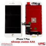 อะไหล่ หน้าจอชุด iPhone 7 Plus งานเกรด AAA - สีขาว