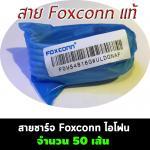 สาย USB Foxconn ไอโฟน 50 เส้น