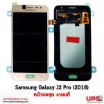 อะไหล่ หน้าจอชุด Samsung Galaxy J2 Pro (2018) งานแท้ - สีทอง