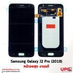 อะไหล่ หน้าจอชุด Samsung Galaxy J2 Pro (2018) งานแท้ - สีดำ