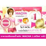 Macha (มาช่า 1กล่อง)