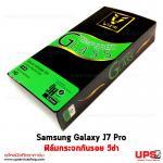 ฟิล์มกระจกกันรอย วีซ่า Tempered Glass Protector สำหรับ Samsung Galaxy J7 Pro - จำนวน 1 กล่อง (มี 10 ชิ้น)