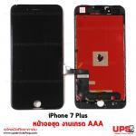 อะไหล่ หน้าจอชุด iPhone 7 Plus งานเกรด AAA - สีดำ
