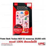 Yoobao M25 S1 - สีชมพู