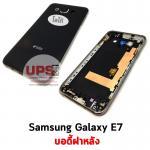 ขายส่ง บอดี้ฝาหลัง Samsung Galaxy E7 - สีดำ