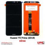 อะไหล่ หน้าจอ Huawei Y5 Prime (2018) - สีดำ