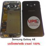 ขายส่ง บอดี้เคสฝาหลัง Samsung Galaxy A8 สีดำ
