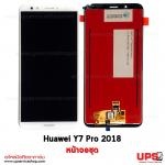 อะไหล่ หน้าจอชุด Huawei Y7 Pro 2018 - สีขาว
