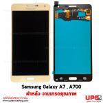 อะไหล่ หน้าจอชุด Samsung Galaxy A7 , A700 งานเกรดคุณภาพ - สีทอง