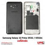 อะไหล่ บอดี้ฝาหลัง Samsung Galaxy J2 Prime - สีดำ