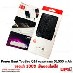 Yoobao Power Bank Q16 ขนาดความจุ 16,000 mAh Quick Charge3.0 - สีดำ