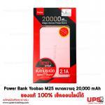 Yoobao Power Bank M25 - สีชมพู