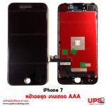 อะไหล่ หน้าจอชุด iPhone 7 งานเกรด AAA - สีดำ