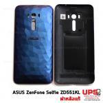 อะไหล่ ฝาหลังแท้ ASUS ZenFone Selfie ZD551KL - คริสตัลสีน้ำเงิน