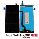 อะไหล่ หน้าจอชุด Lenovo A7020 VIBE K5 NOTE - สีดำ