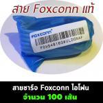 สาย USB Foxconn ไอโฟน 100 เส้น